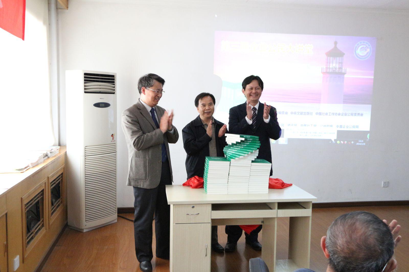 黄忠彩、张继焦、刘卫华三位参加了新书揭幕仪式