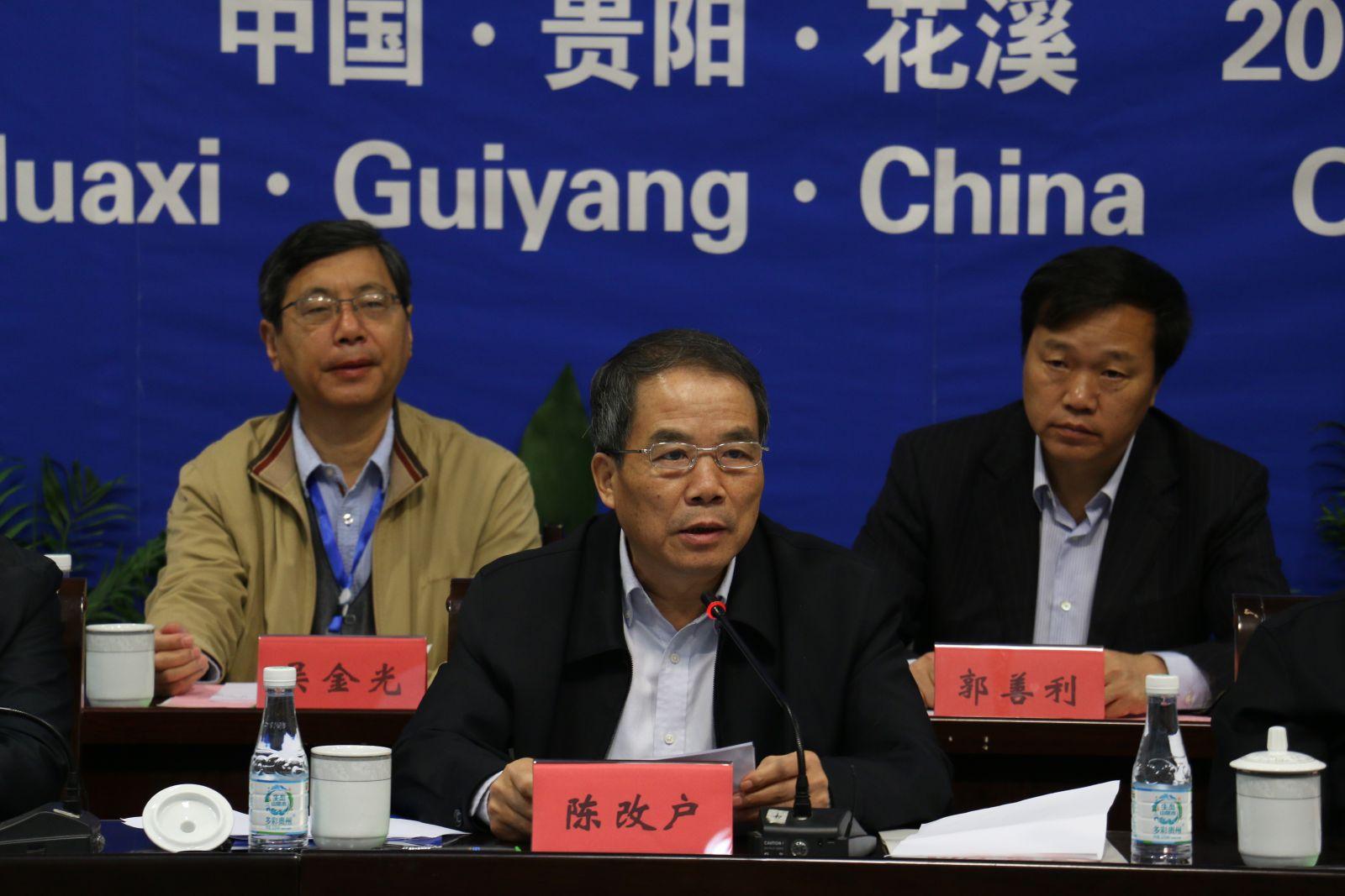 国家民委副主任陈改户出席开幕式并讲话