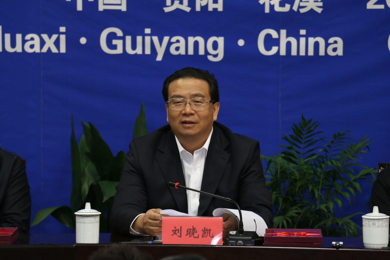 贵州省委常委、统战部长刘晓凯出席闭幕式并讲话