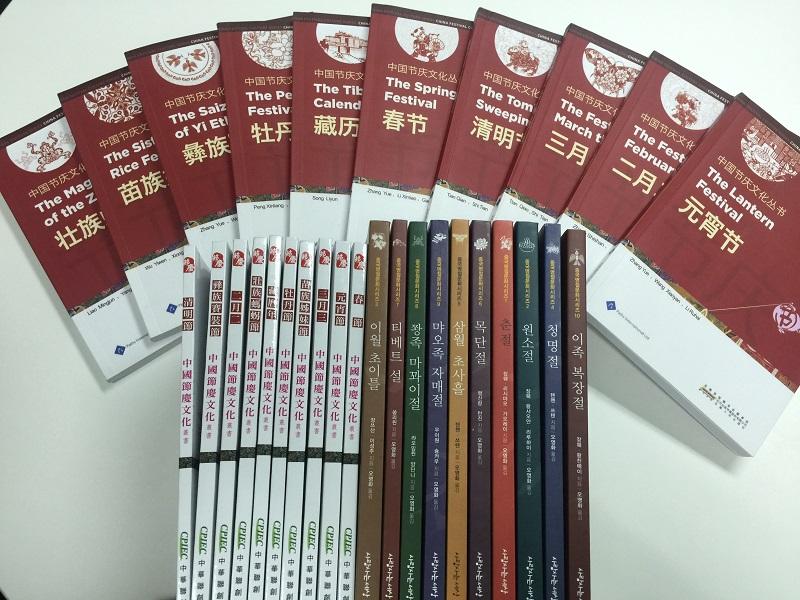 中国节庆文化丛书的三种国际版本