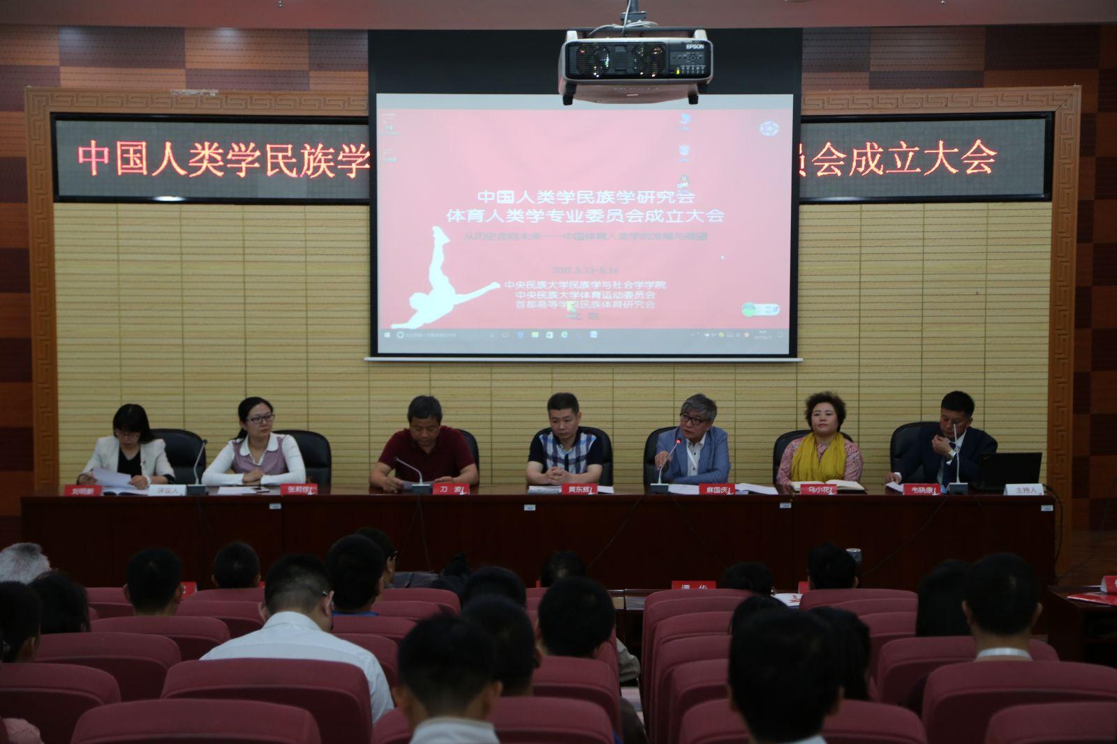 体育人类学专业委员会成立大会01