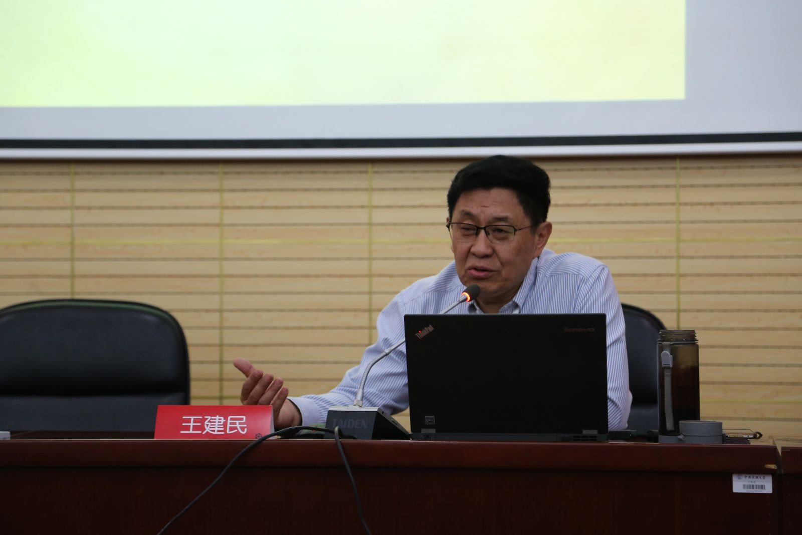 体育人类学专业委员会成立大会03
