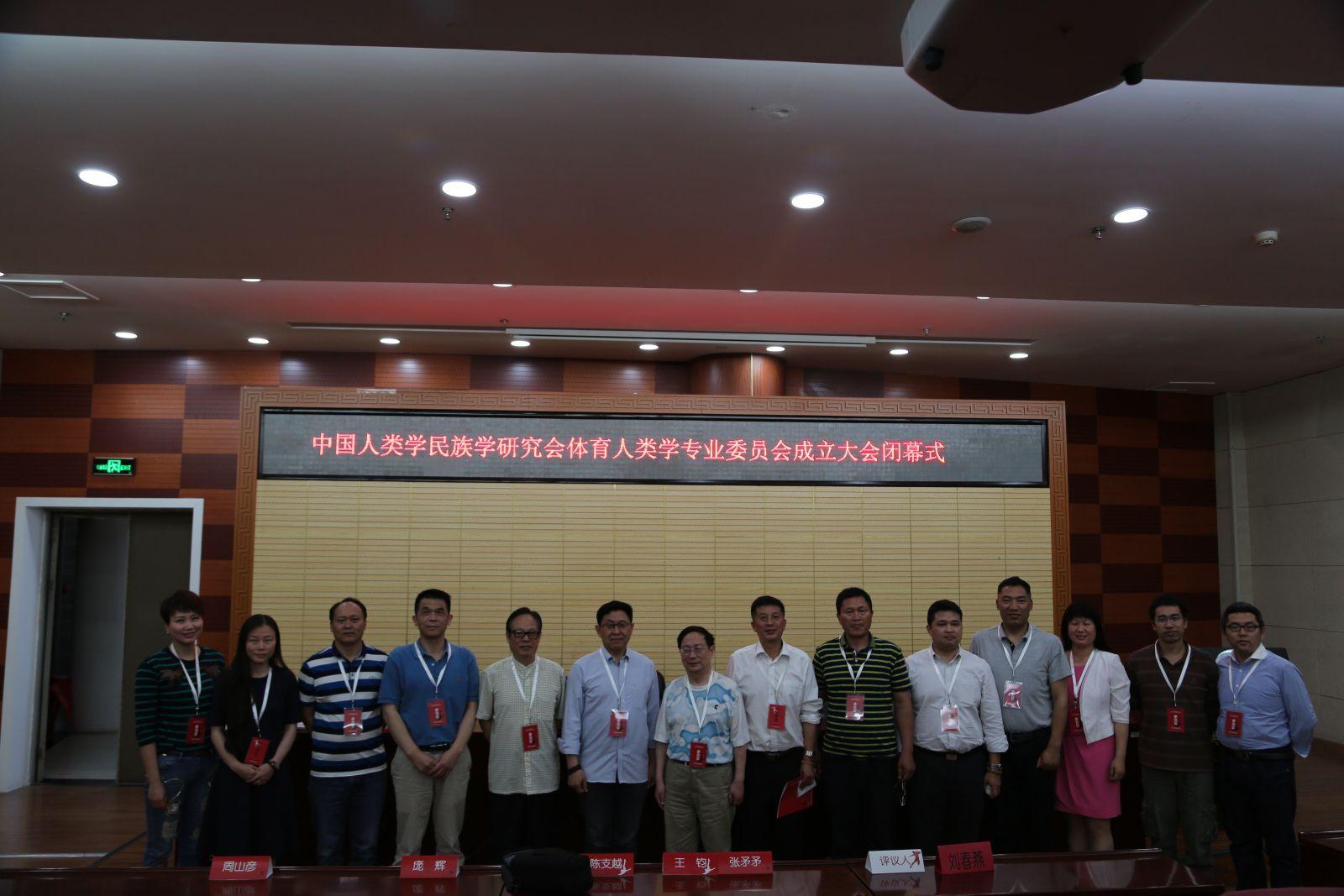 体育人类学专业委员会成立大会05