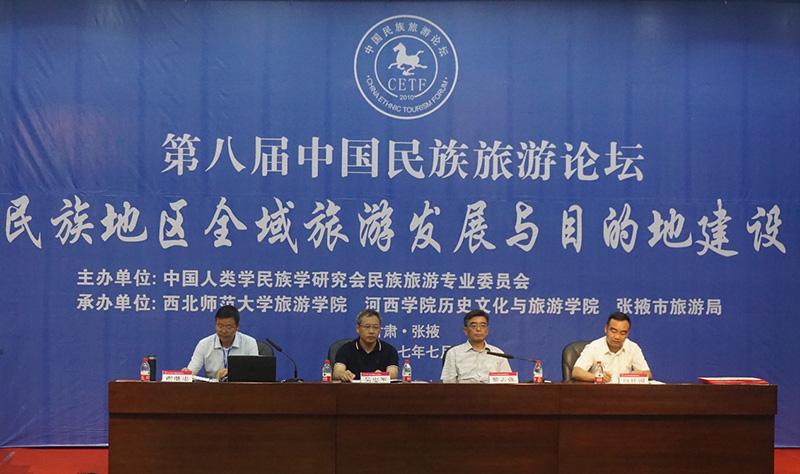 第八届中国民族旅游论坛闭幕式