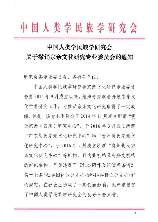 撤销宗亲文化研究专委会的通知-1