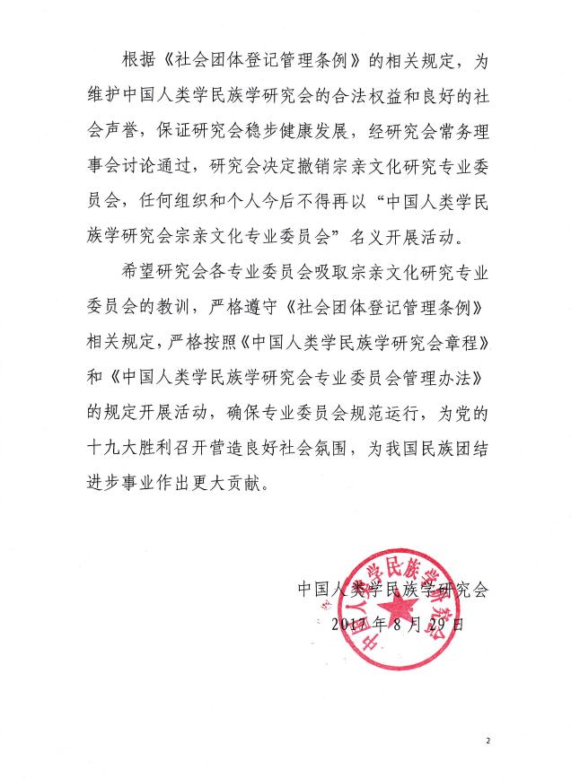 撤销宗亲文化研究专委会的通知-2
