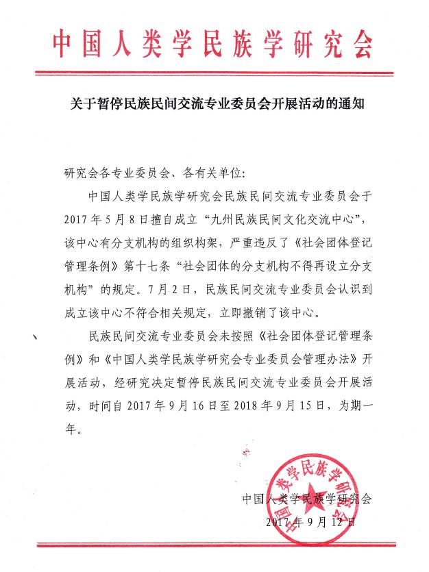 关于暂停民族民间交流专业委员会开展活动的通知