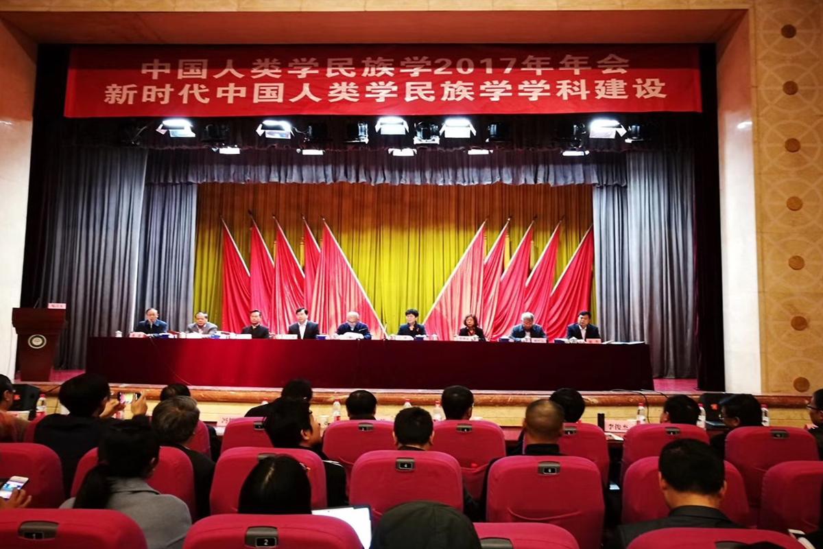 中国人类学民族学2017年年会在中南民族大学召开