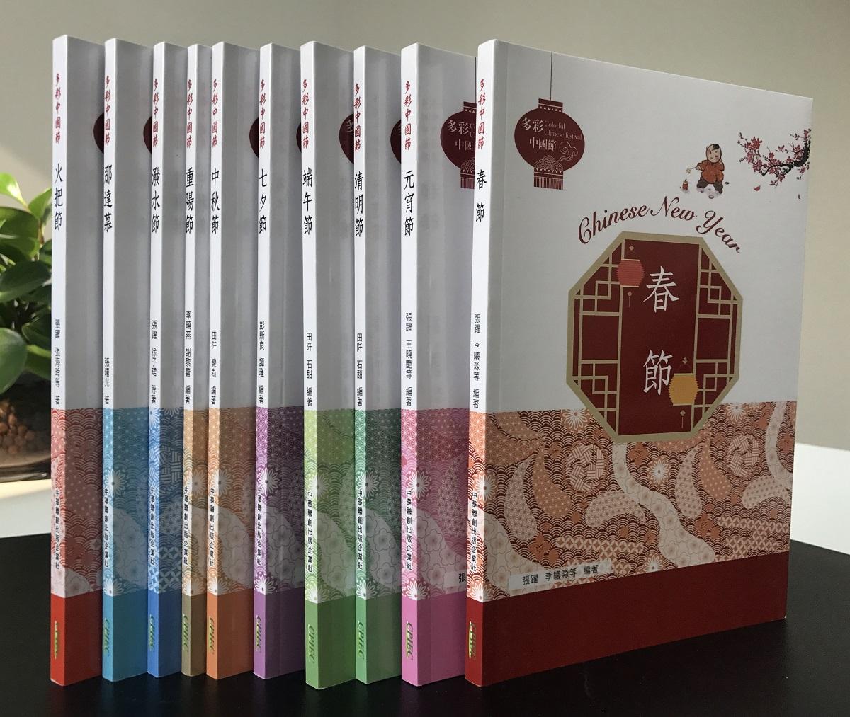 《多彩中国节》丛书在台湾出版