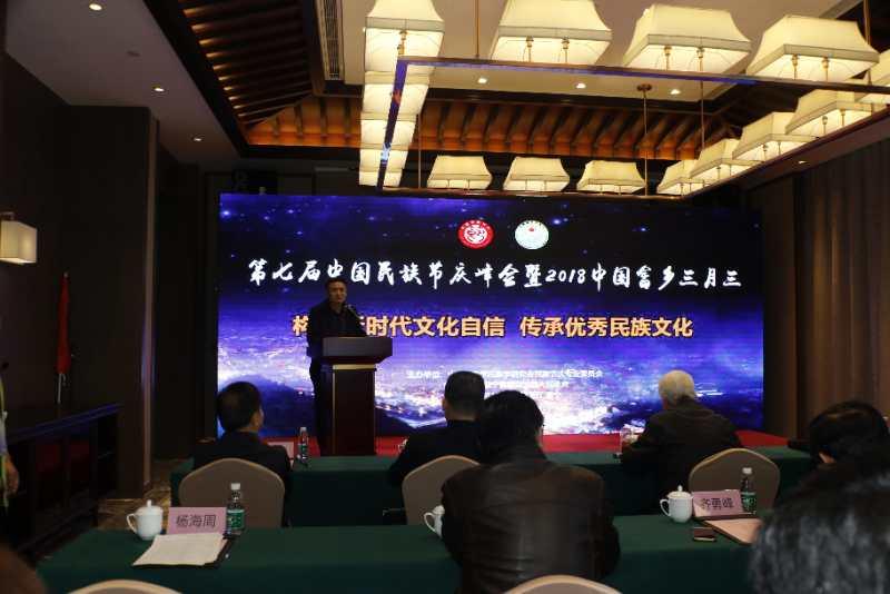 第七届中国民族节庆峰会——开幕主持
