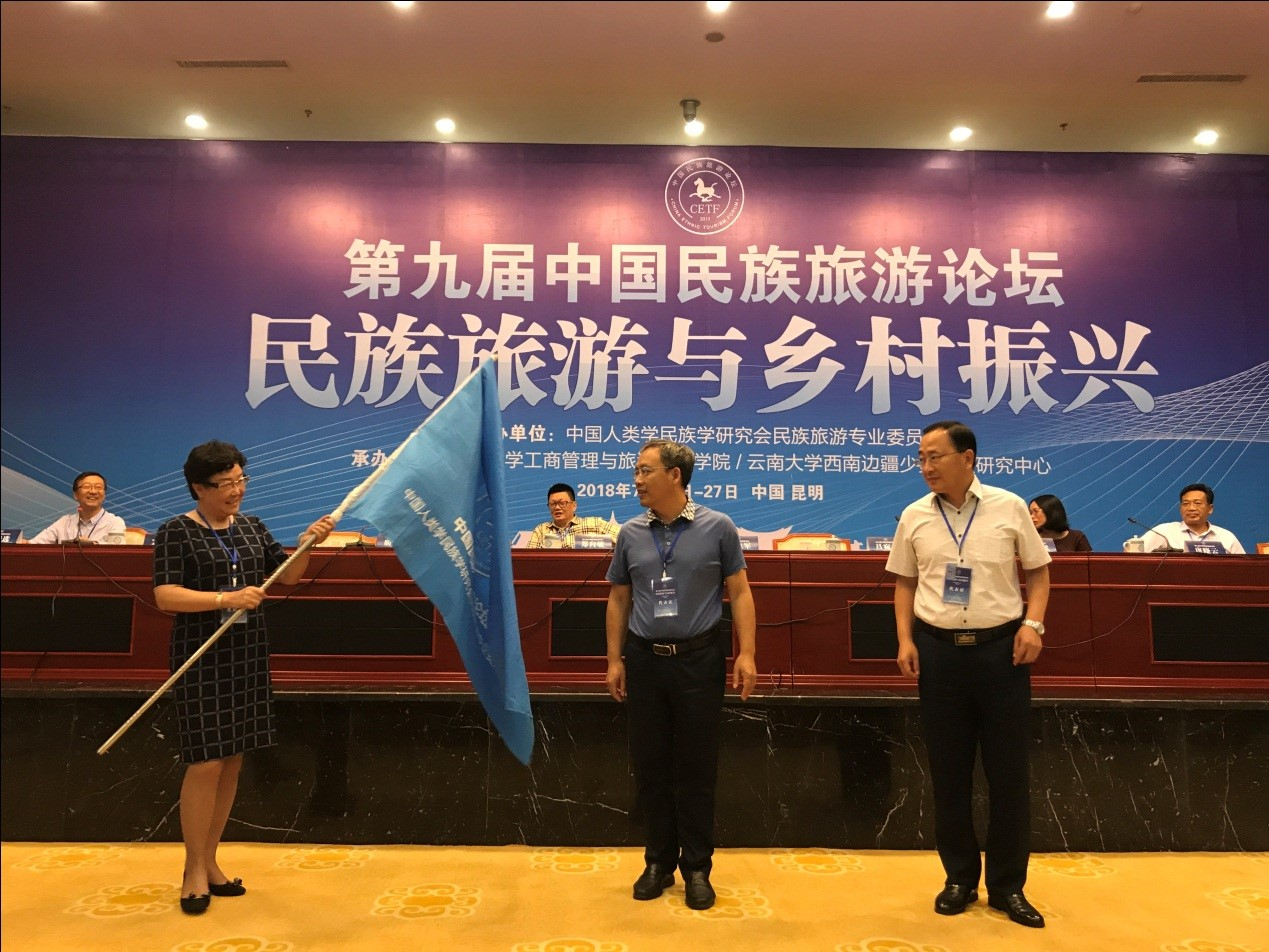 中国民族旅游论坛会旗交接仪式