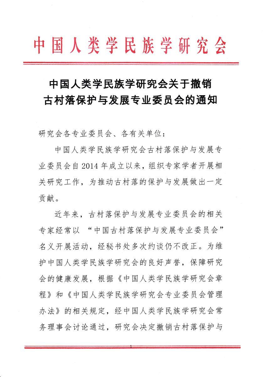 中国人类学民族学研究会关于撤销古村落保护与发展专业委员会的通知1