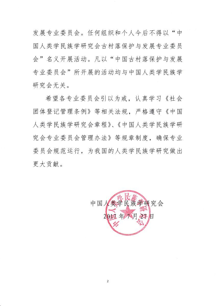 中国人类学民族学研究会关于撤销古村落保护与发展专业委员会的通知2