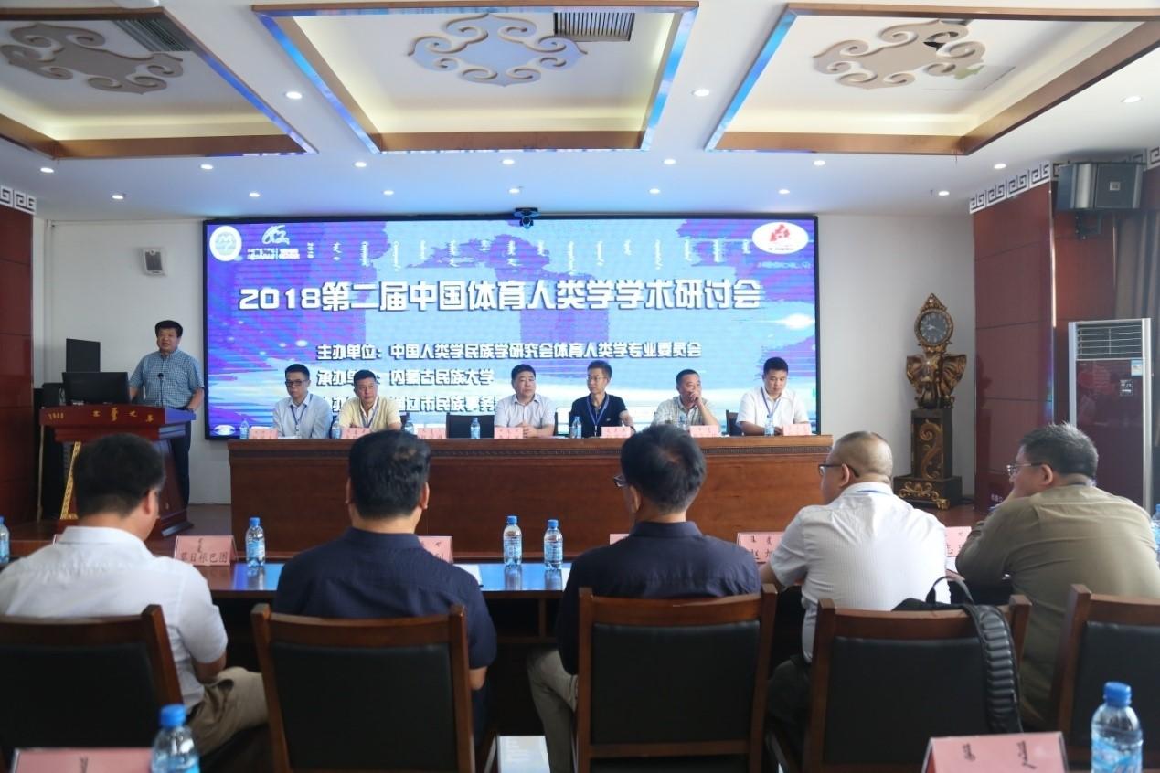 第二届中国体育人类学学术研讨会开幕式