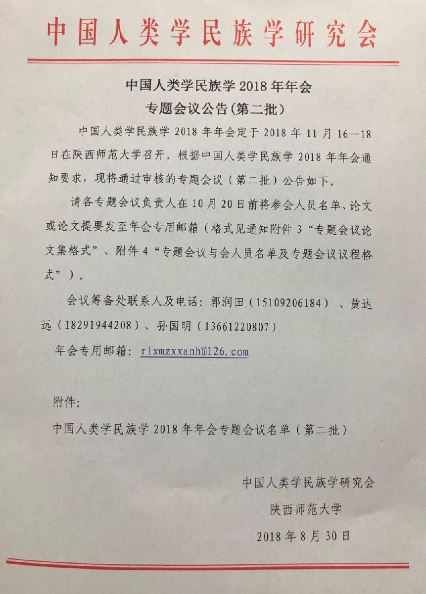中国人类学民族学2018年年会专题会议名单(第二批)