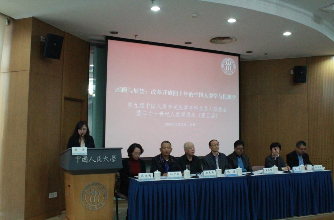 第九届中国人类学民族学学科负责人联席会开幕式
