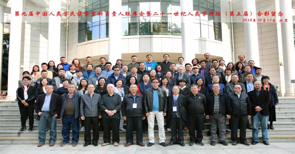 第九届中国人类学民族学学科负责人联席会与会人员合影