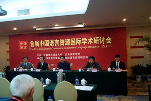 首届中国语言资源国际学术研讨会在北京语言大学举行