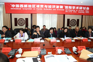 """""""中国西部地区减贫与经济发展国际学术研讨会""""在昆明召开"""