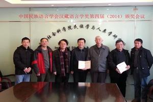 中国民族语言学会汉藏语言学奖第四届(2014)评奖结果揭晓