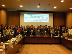"""""""中国文化的传承与发展---全球化下家族、民族、国家""""研讨会在日本召开"""