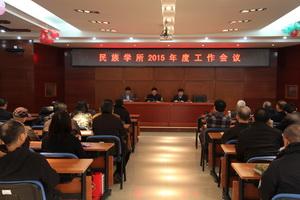 民族学所召开2015年度工作会议