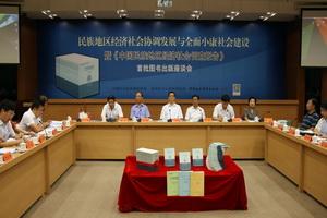 民族调查的新里程碑——《中国民族地区经济社会调查报告》成果出版发布会简述