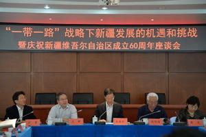 """""""'一带一路'战略下新疆发展的机遇和挑战暨庆祝新疆维吾尔自治区成立60周年座谈会""""报道"""