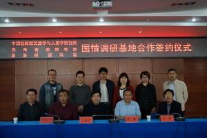 我所与青海省统战部、青海果洛州班玛县签署国情调研合作协议