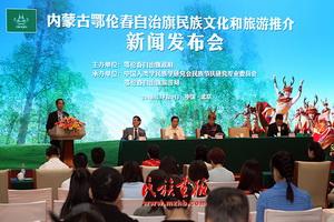 内蒙古鄂伦春自治旗民族文化旅游新闻发布会在钓鱼台国宾馆举行