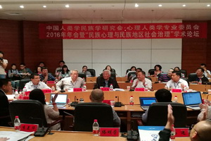 中国人类学民族学研究会心理人类学专业委员会2016年年会