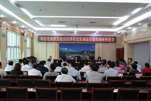 在团结奋斗中谋脱贫求发展——环江毛南族自治县经济社会发展综合调查简报(二)
