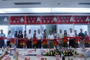 中国宗亲文化网正式上线