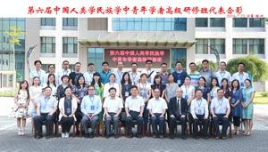 第六届中国人类学民族学中青年学者高级研修班