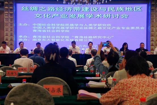 丝绸之路经济带建设与民族地区文化产业发展学术研讨会报道