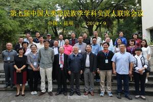 第七届中国人类学民族学学科负责人联席会议在云南大学举办