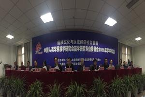 中国人类学民族学研究会苗学研究专业委员会