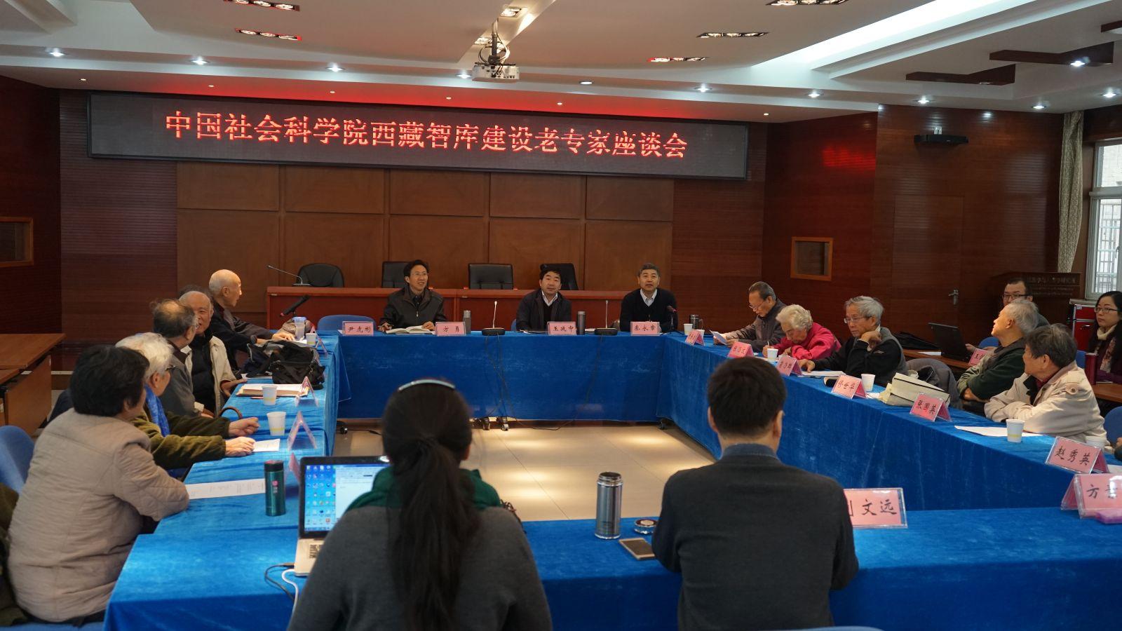 """""""中国社会科学院西藏智库建设老专家座谈会"""" 在中国社科院民族学与人类学研究所举行"""