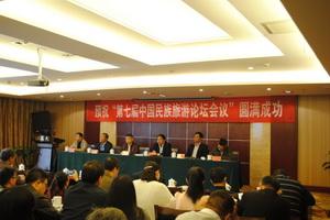 第七届中国民族旅游论坛在张家界隆重召开
