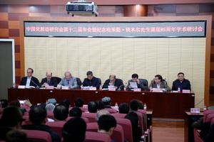 中国突厥语研究会与中央民族大学联合举办第十二届年会