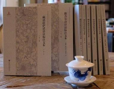 《中国民族语言语法标注文本丛书》正式出版发行