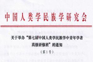 """关于举办""""第七届中国人类学民族学中青年学者高级研修班""""通知"""