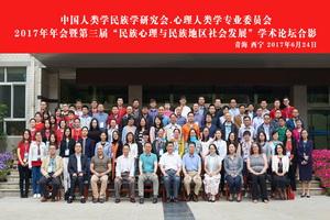 中国人类学民族学研究会心理人类学专业委员会2017年年会暨