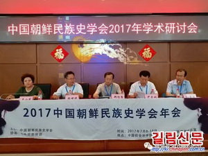 2017年中国朝鲜民族史学会年会在北京召开