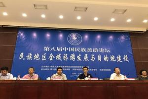 第八届中国民族旅游论坛在甘肃隆重召开