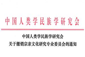 关于撤销宗亲文化研究专业委员会的通知