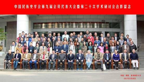 中国民族史学会第九届会员代表大会暨第二十次学术研讨会简讯