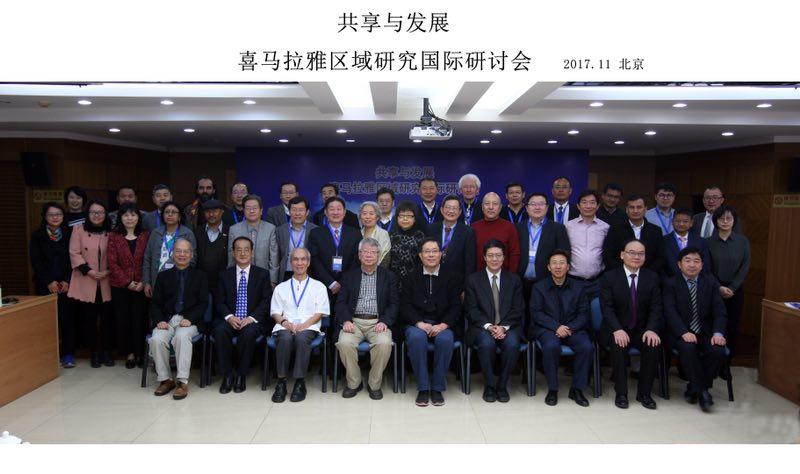 共享与发展:喜马拉雅区域研究国际研讨会召开