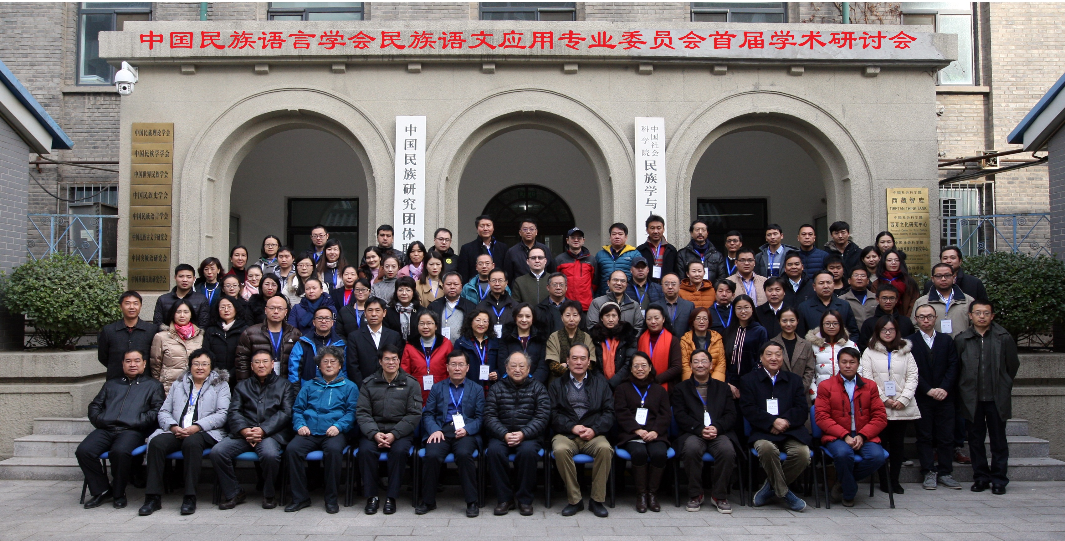 中国民族语言学会民族语文应用专业委员会召开首届学术研讨会