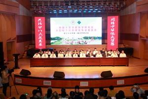 中国人类学民族学研究会人口较少民族研究专业委员会召开成立大会暨第一届学术研讨会